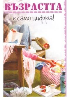 Картичка Рожден ден