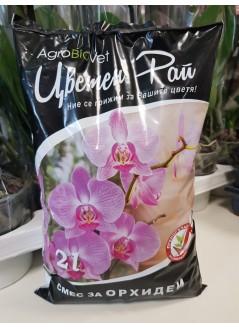 Борови кори за орхидеи - 2 литра