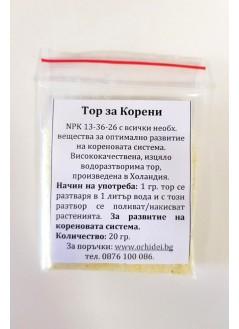 Професионален тор Корени